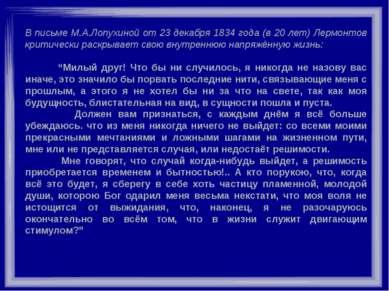 В письме М.А.Лопухиной от 23 декабря 1834 года (в 20 лет) Лермонтов критическ...