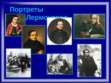 Портреты М.Ю.Лермонтова
