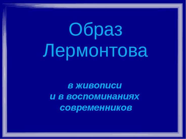 Образ Лермонтова в живописи и в воспоминаниях современников