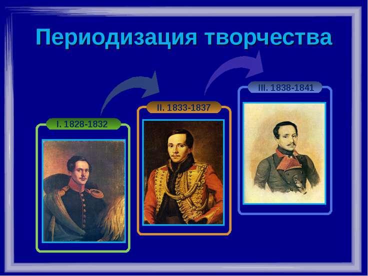 I. 1828-1832 II. 1833-1837 III. 1838-1841 Периодизация творчества