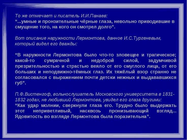 """То же отмечает и писатель И.И.Панаев: """"...умные и пронзительные чёрные глаза,..."""
