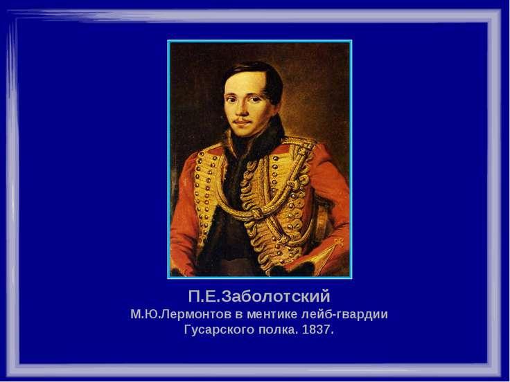 П.Е.Заболотский М.Ю.Лермонтов в ментике лейб-гвардии Гусарского полка. 1837.