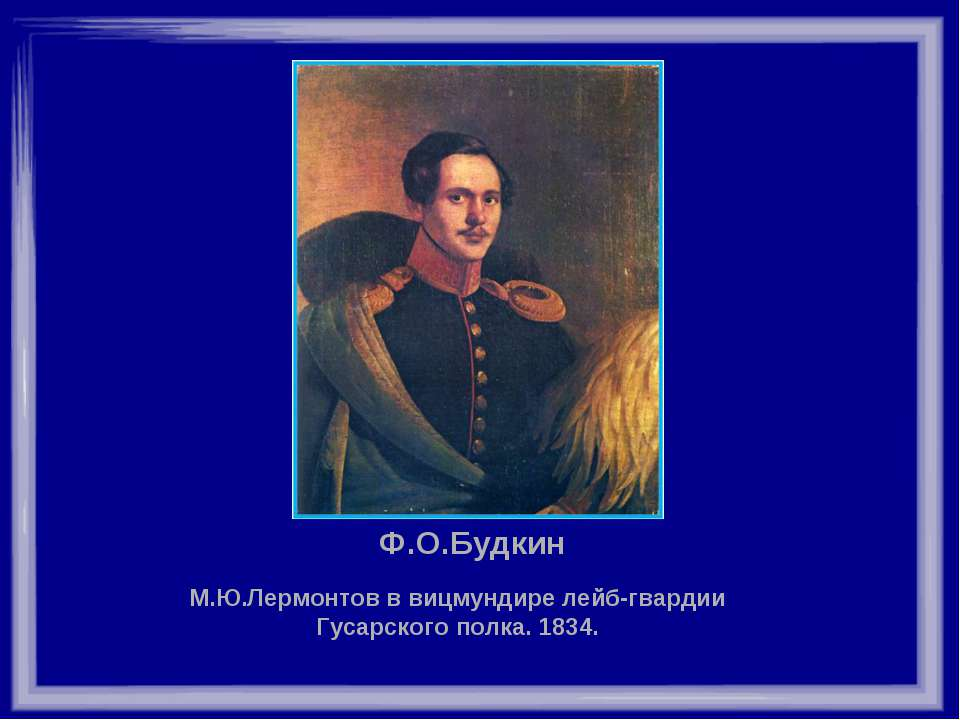 Ф.О.Будкин М.Ю.Лермонтов в вицмундире лейб-гвардии Гусарского полка. 1834.
