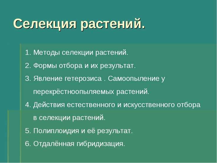 Селекция растений. 1. Методы селекции растений. 2. Формы отбора и их результа...