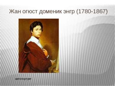 Жан огюст доменик энгр (1780-1867) автопортрет