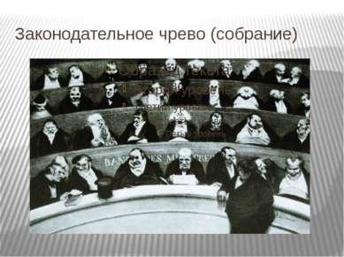 Законодательное чрево (собрание)