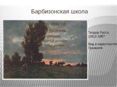 Барбизонская школа Теодор Руссо (1812-1867 Вид в окрестностях Гранвиля