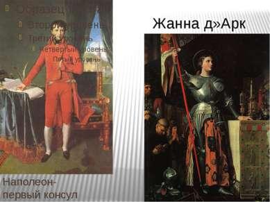Наполеон- первый консул Жанна д»Арк