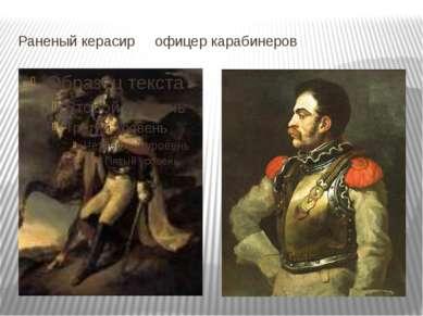 Раненый керасир офицер карабинеров