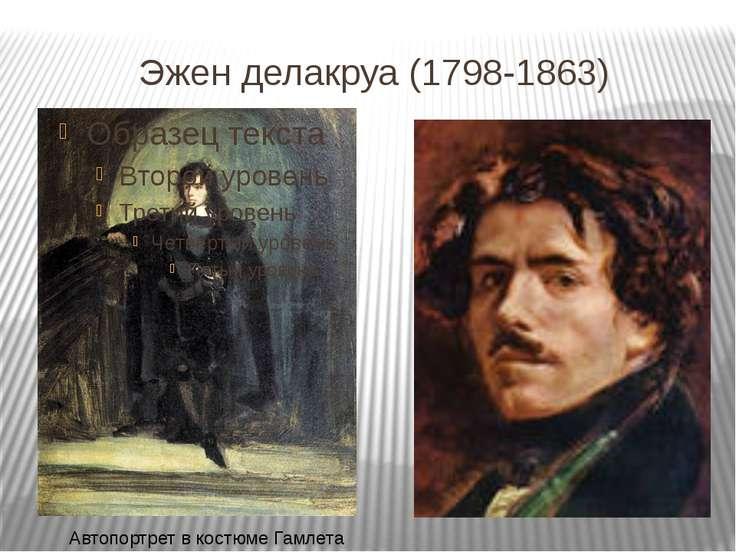 Эжен делакруа (1798-1863) Автопортрет в костюме Гамлета