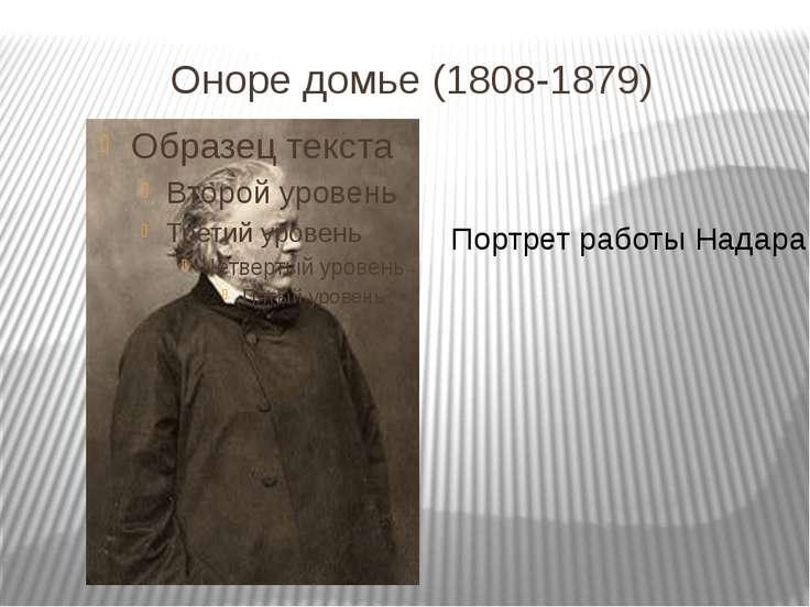 Оноре домье (1808-1879) Портрет работы Надара