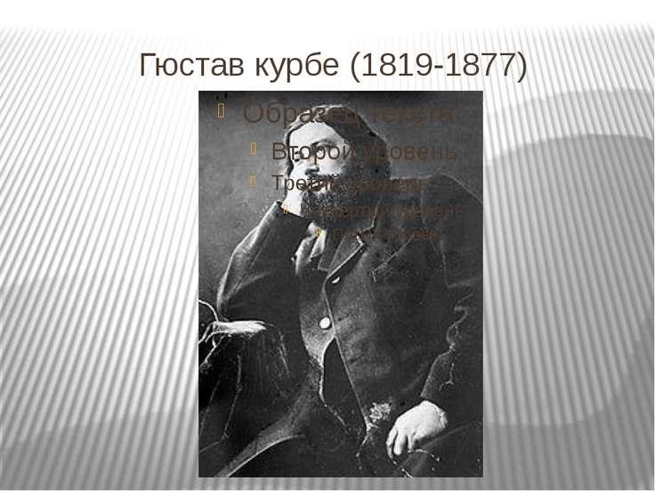 Гюстав курбе (1819-1877)