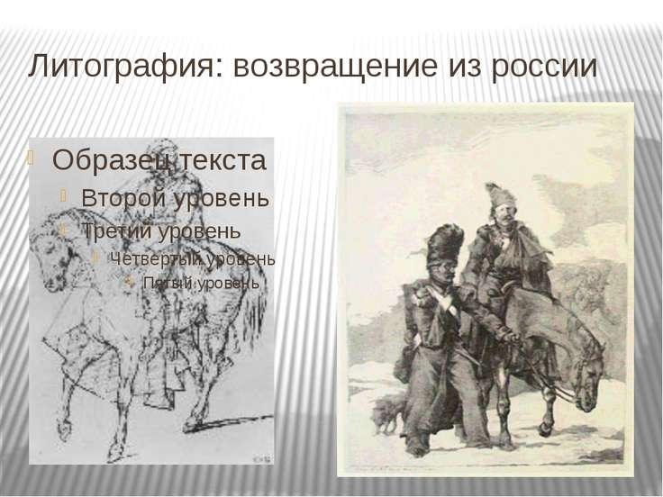 Литография: возвращение из россии