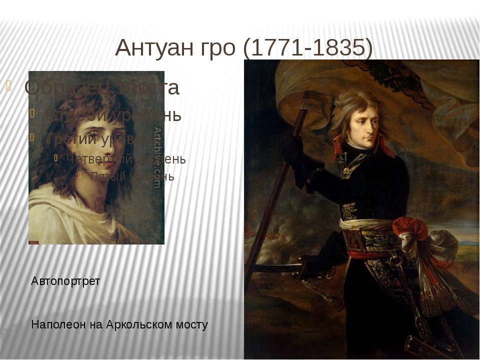 Антуан гро (1771-1835) Автопортрет Наполеон на Аркольском мосту