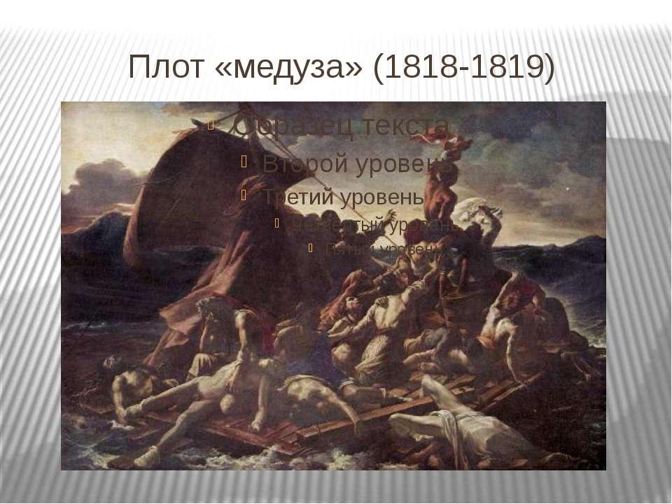 Плот «медуза» (1818-1819)