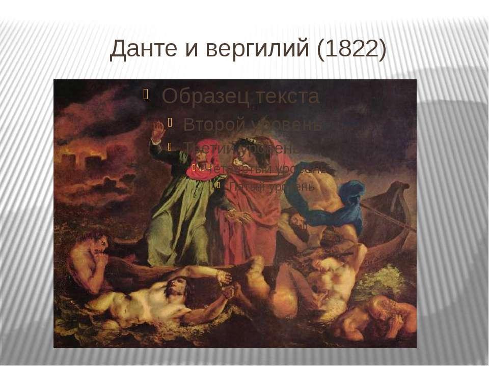 Данте и вергилий (1822)