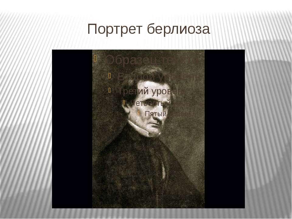 Портрет берлиоза