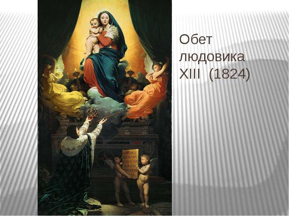 Обет людовика XIII (1824)