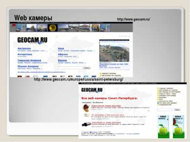 Web камеры http://www.geocam.ru/ http://www.geocam.ru/europe/russia/saint-pet...