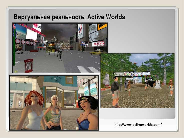 Виртуальная реальность. Active Worlds http://www.activeworlds.com/