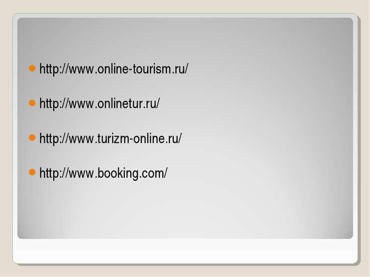 http://www.online-tourism.ru/ http://www.onlinetur.ru/ http://www.turizm-onli...