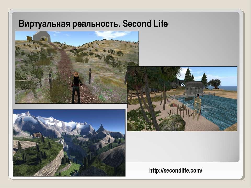 Виртуальная реальность. Second Life http://secondlife.com/
