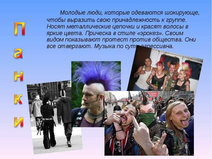 Молодые люди, которые одеваются шокирующе, чтобы выразить свою принадлежность...