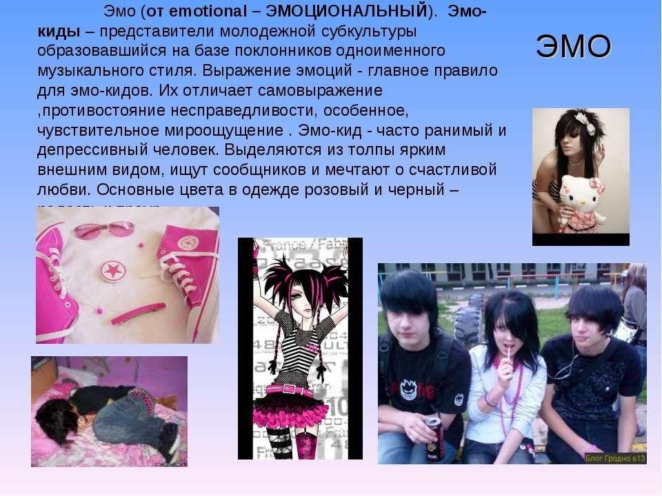 Эмо (от emotional – ЭМОЦИОНАЛЬНЫЙ). Эмо-киды – представители молодежной субку...