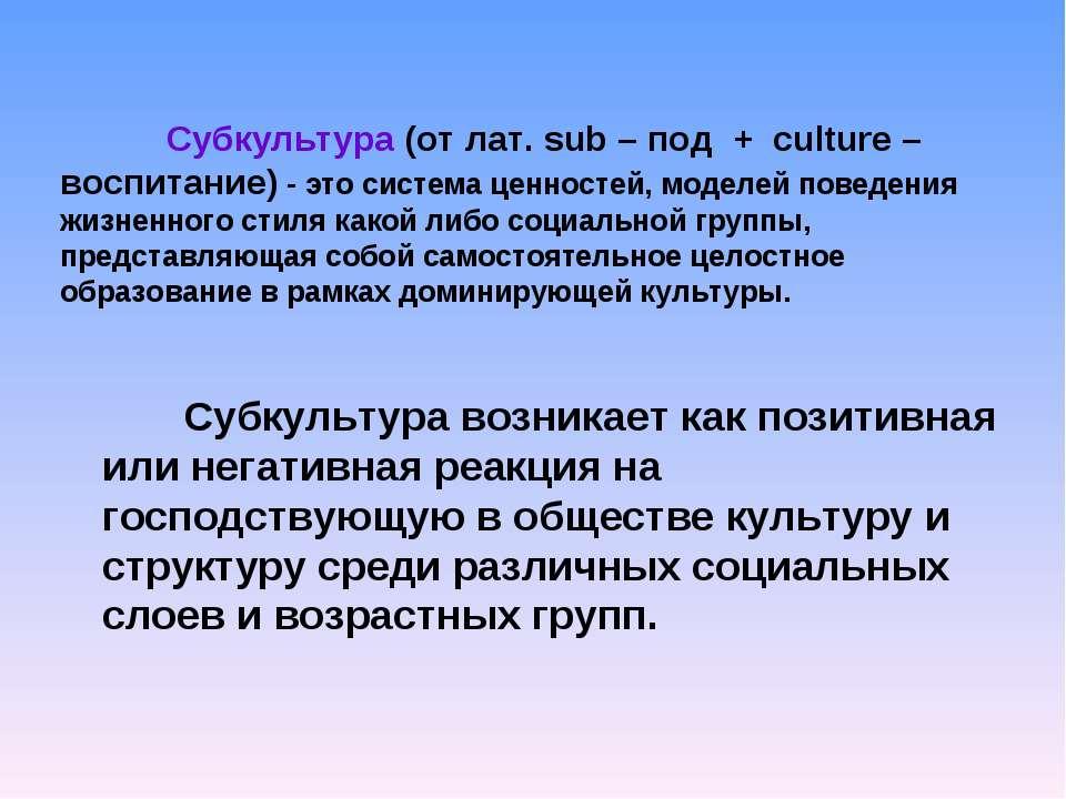 Субкультура (от лат. sub – под + culture – воспитание) - это система ценносте...