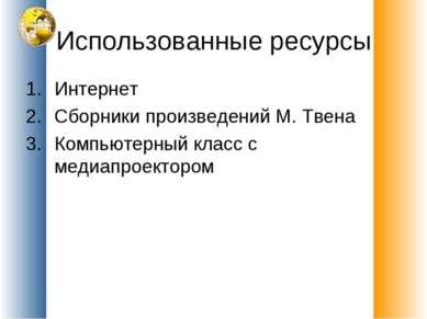 Интернет Интернет Сборники произведений М. Твена Компьютерный класс с медиапр...