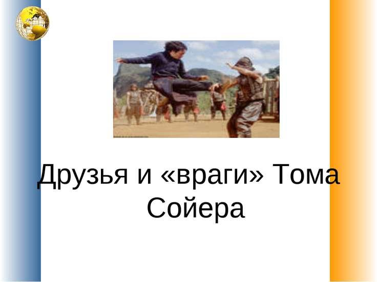 Друзья и «враги» Тома Сойера Друзья и «враги» Тома Сойера