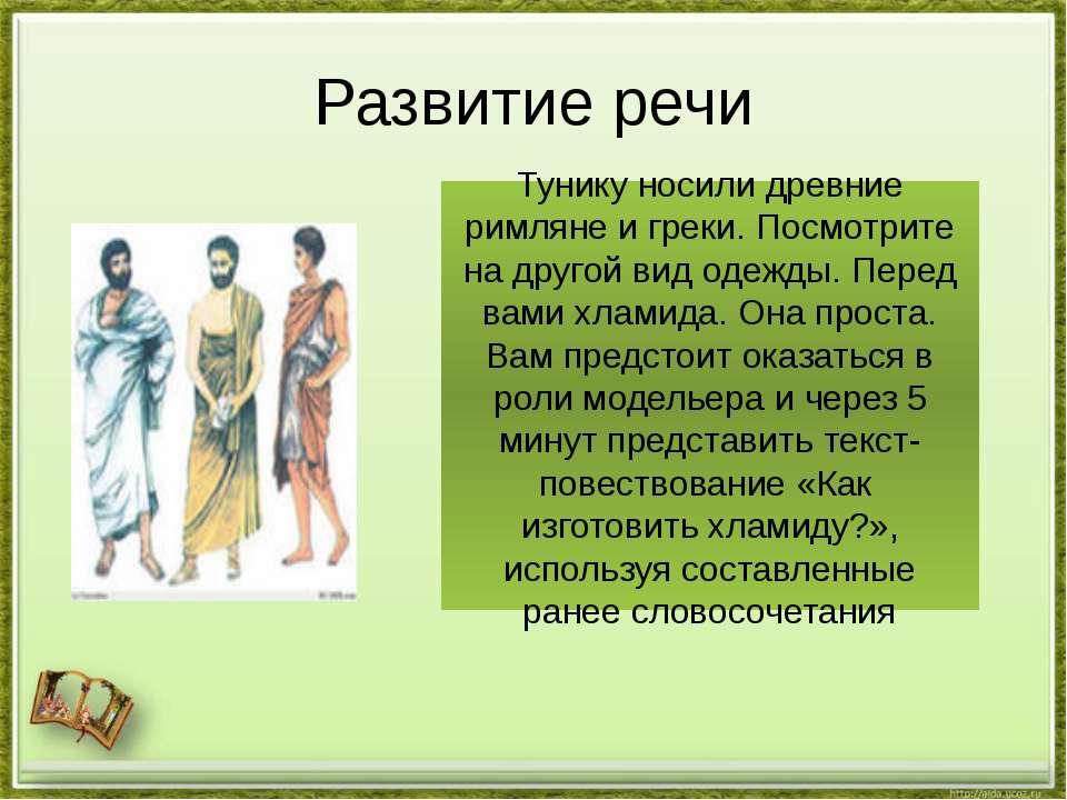 Развитие речи Тунику носили древние римляне и греки. Посмотрите на другой вид...