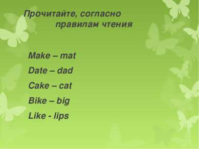 Make – mat Date – dad Cake – cat Bike – big Like - lips Прочитайте, согласно ...