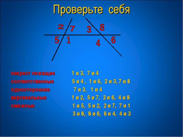 накрест лежащие 1 и 3, 7 и 4 соответственные 5 и 4 , 1 и 6, 2 и 3, 7 и 8 одно...