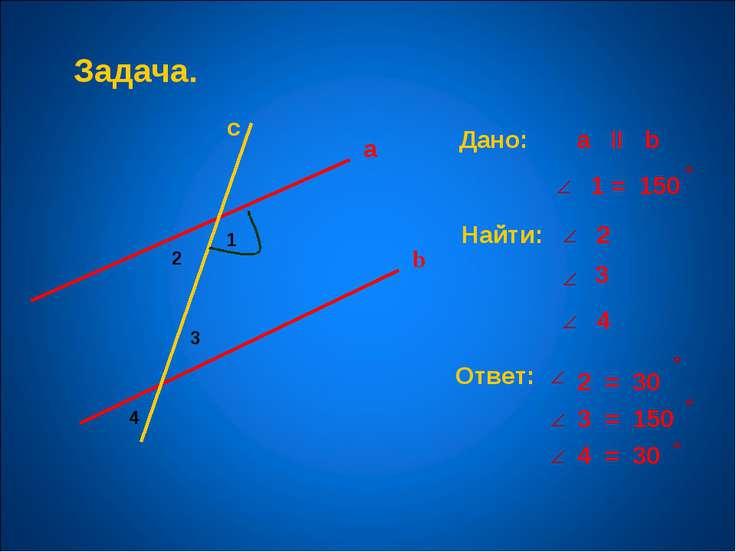 a b с 1 2 3 4 Задача. Дано: a b 1 = 150 Найти: 2 3 4 Ответ: 2 = 30 3 = 150 4 ...