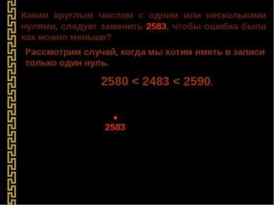 Каким круглым числом с одним или несколькими нулями, следует заменить 2583, ч...