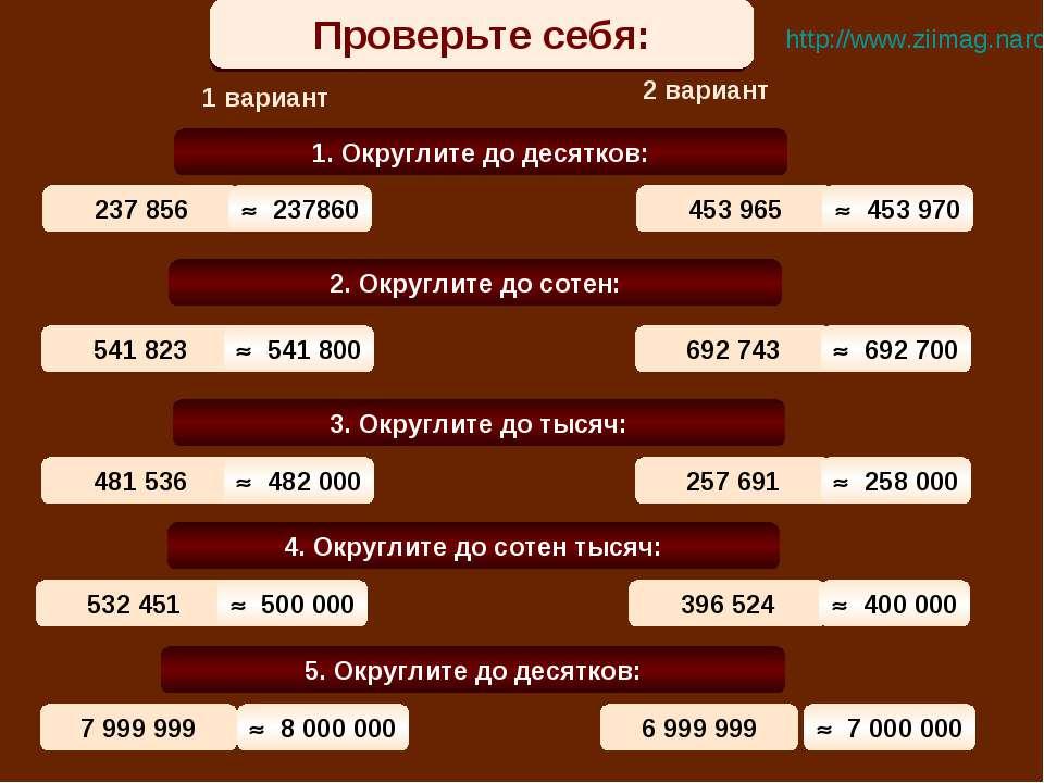 Математический диктант 1 вариант 2 вариант 1. Округлите до десятков: 237 856 ...