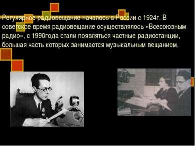 Регулярное радиовещание началось в России с 1924г. В советское время радиовещ...