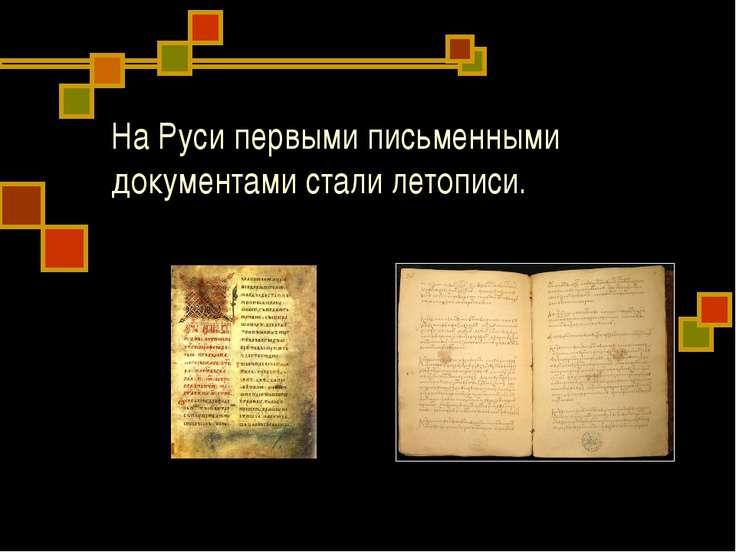 На Руси первыми письменными документами стали летописи.