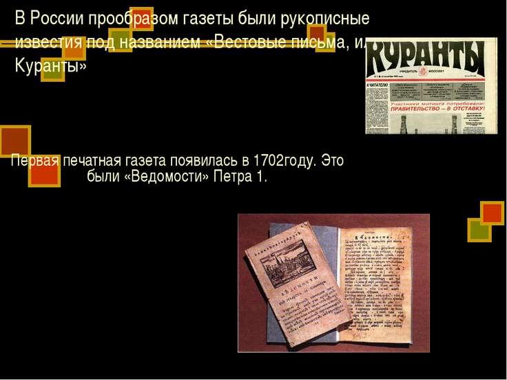 В России прообразом газеты были рукописные известия под названием «Вестовые п...