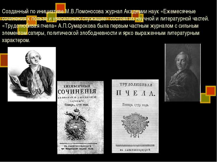 Созданный по инициативе М.В.Ломоносова журнал Академии наук «Ежемесячные сочи...