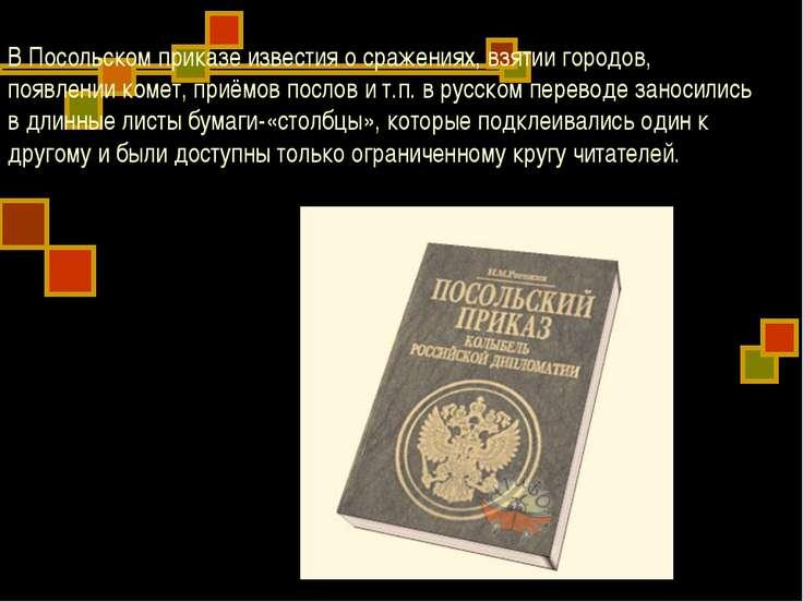 В Посольском приказе известия о сражениях, взятии городов, появлении комет, п...