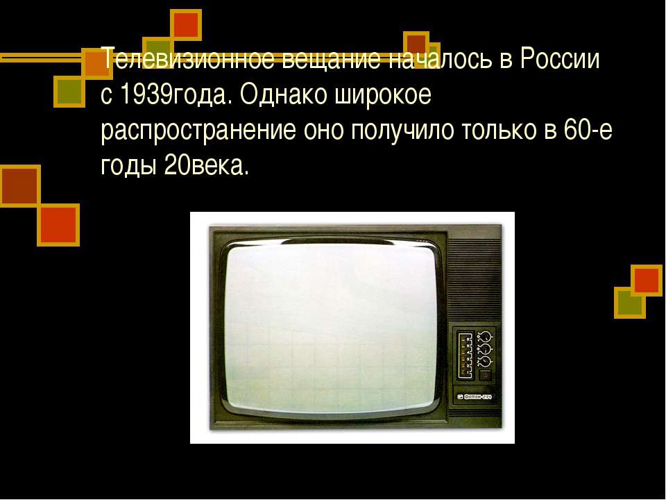 Телевизионное вещание началось в России с 1939года. Однако широкое распростра...