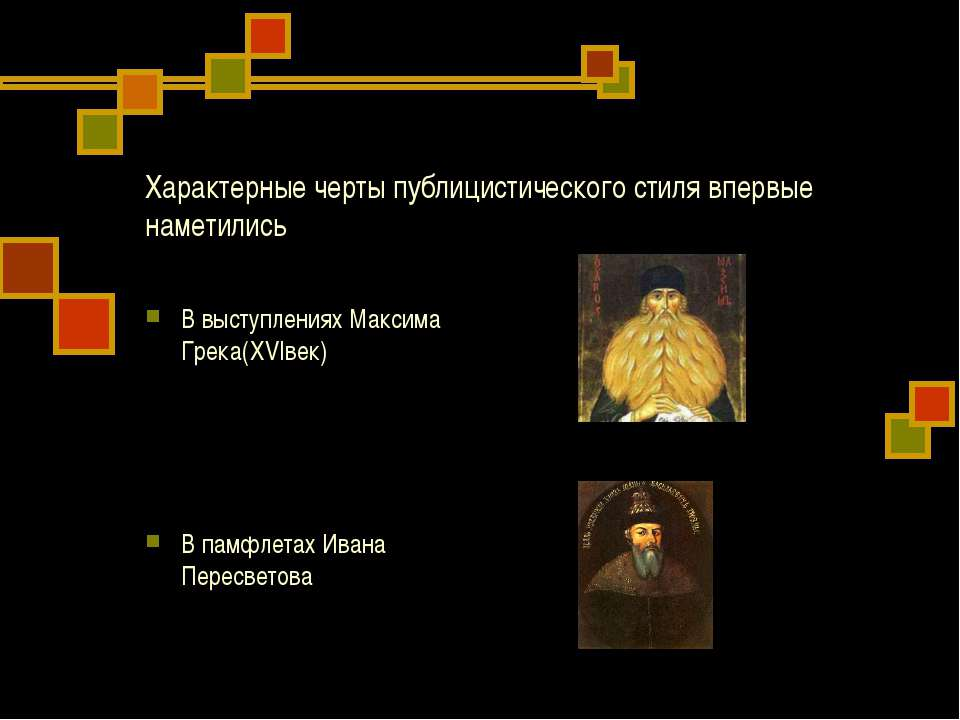 Характерные черты публицистического стиля впервые наметились В выступлениях М...