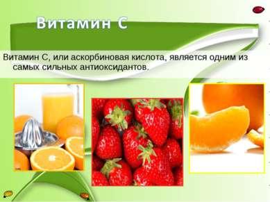 Витамин С, или аскорбиновая кислота, является одним из самых сильных антиокси...