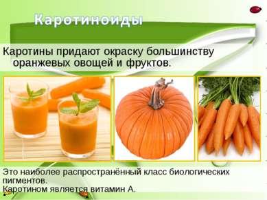 Каротины придают окраску большинству оранжевых овощей и фруктов. Это наиболее...