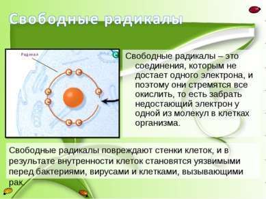 Свободные радикалы – это соединения, которым не достает одного электрона, и п...