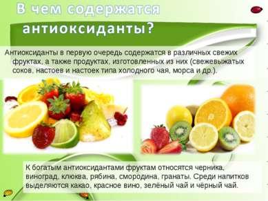 Антиоксиданты в первую очередь содержатся в различных свежих фруктах, а также...