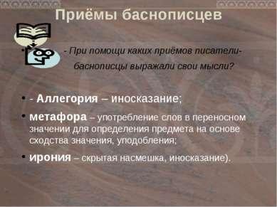 Приёмы баснописцев  - При помощи каких приёмов писатели- баснописцы выражали...