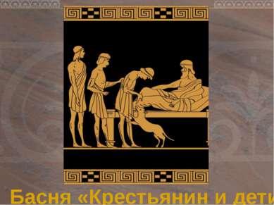Басня «Крестьянин и дети»